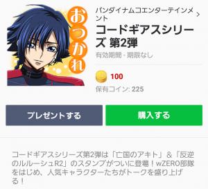 【公式スタンプ】コードギアスシリーズ 第2弾 スタンプ (1)