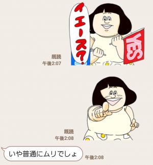 【公式スタンプ】むっちり動け!渡辺直美(地獄のミサワ) スタンプ (7)