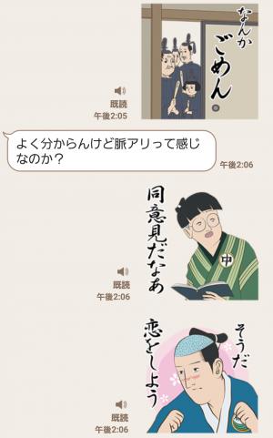 【音付きスタンプ】しゃべるで候!「磯部磯兵衛物語」スタンプ (6)