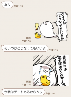 【人気スタンプ特集】あざらしさんスタンプ第5弾 スタンプ (4)