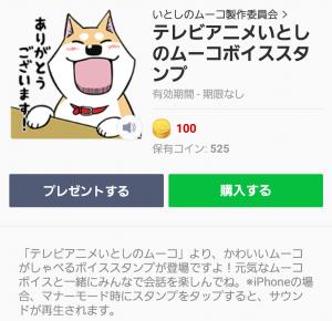 【音付きスタンプ】テレビアニメいとしのムーコボイススタンプ (1)