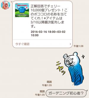 【限定無料スタンプ】ポコポコ × ぼのぼの コラボスタンプ♪ スタンプ(2016年03月01日まで) (8)