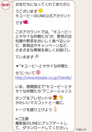 【限定無料スタンプ】キユーピーとヤサイな仲間たち スタンプ(2016年02月29日まで) (3)