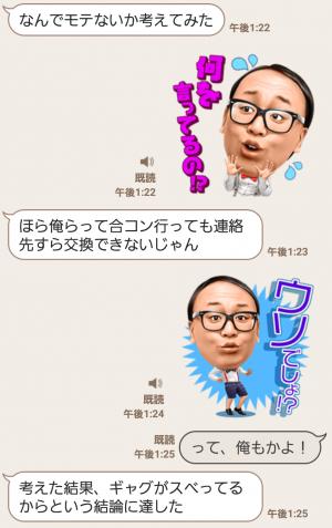 【音付きスタンプ】しゃべるトレンディエンジェル スタンプ (3)