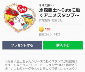 【公式スタンプ】水森亜土~Cuteに動くアニメスタンプ~ スタンプ (1)