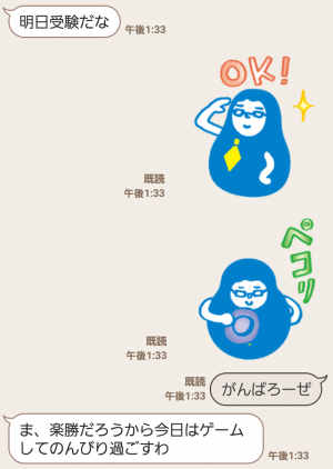【限定無料スタンプ】第2弾!!明光の動くスタンプ(2016年03月14日まで) (7)