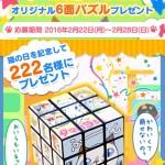 【友だち限定キャンペーン】DHCからLINE限定タマ川ヨシ子の6面パズルが当たるキャンペーン!他にも、たまひよ・プロアクティブ・草花木果からもオトクなキャンペーン!