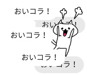 関西弁の吹き出しスタンプ