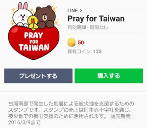 【公式スタンプ】Pray for Taiwan スタンプ (1)