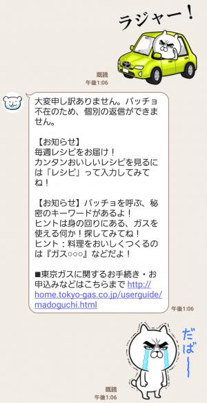 【限定無料スタンプ】火ぐまのパッチョ スタンプ(2016年03月14日まで) (5)