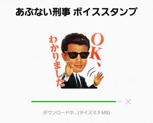 【音付きスタンプ】あぶない刑事 ボイススタンプ (2)