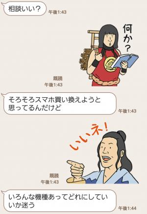 【限定無料スタンプ】三太郎と仲間たち スタンプ(2016年03月07日まで) (5)