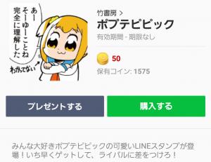 【人気スタンプ特集】ポプテピピック スタンプ (1)