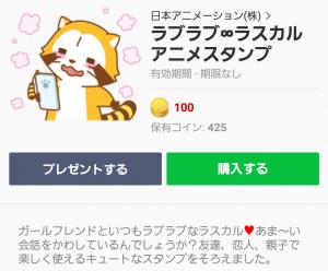 【公式スタンプ】ラブラブ∞ラスカル アニメスタンプ (1)