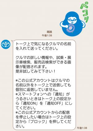 【限定無料スタンプ】TOYOTA×目ヂカラ☆にゃんこ スタンプ(2016年03月14日まで) (3)
