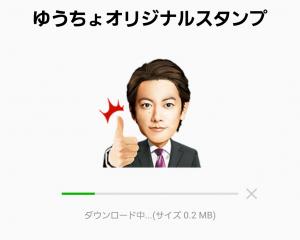 【隠し無料スタンプ】ゆうちょオリジナルスタンプ(2016年05月22日まで) (2)