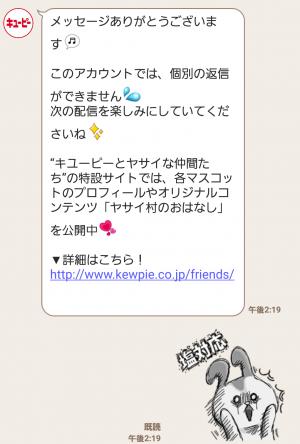 【限定無料スタンプ】キユーピーとヤサイな仲間たち スタンプ(2016年02月29日まで) (5)
