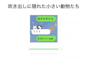 【人気スタンプ特集】吹き出しに隠れた小さい動物たち スタンプ (2)