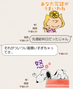 【音付きスタンプ】しゃべる♪スヌーピーと仲間たち スタンプ (5)