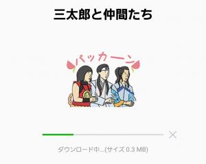 【限定無料スタンプ】三太郎と仲間たち スタンプ(2016年03月07日まで) (2)
