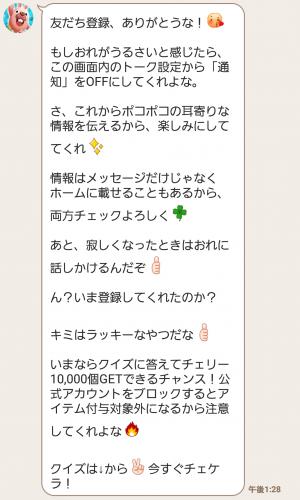 【限定無料スタンプ】ポコポコ × ぼのぼの コラボスタンプ♪ スタンプ(2016年03月01日まで) (7)