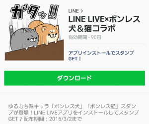 【隠し無料スタンプ】LINE LIVE×ボンレス犬&猫コラボ スタンプ(2016年03月02日まで) (3)