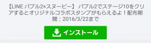 【隠し無料スタンプ】LINE バブル2 x スヌーピーコラボ スタンプ(2016年03月22日まで) (1)