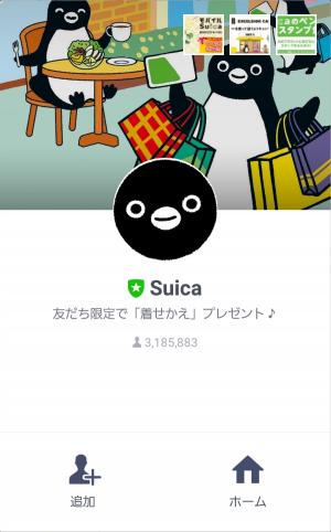 【限定無料スタンプ】Suicaのペンギン スタンプ(2016年03月21日まで) (1)