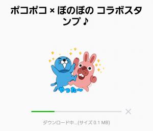 【限定無料スタンプ】ポコポコ × ぼのぼの コラボスタンプ♪ スタンプ(2016年03月01日まで) (5)
