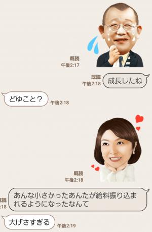 【隠し無料スタンプ】ゆうちょオリジナルスタンプ(2016年05月22日まで) (4)
