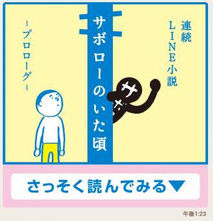 【限定無料スタンプ】第2弾!!明光の動くスタンプ(2016年03月14日まで) (5)