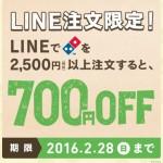 【友だち限定キャンペーン】ドミノ・ピザからピザが700円もOFFになるクーポン誕生!その他、イエローハット、ウワサの大家族、ニッセンからもお得なキャンペーン実施中!