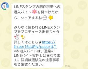 LINEバイト1