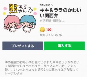 【公式スタンプ】キキ&ララのかわいい関西弁 スタンプ (1)