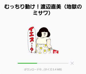 【公式スタンプ】むっちり動け!渡辺直美(地獄のミサワ) スタンプ (2)
