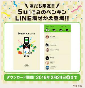 【限定無料スタンプ】Suicaのペンギン スタンプ(2016年03月21日まで) (4)