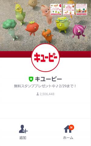 【限定無料スタンプ】キユーピーとヤサイな仲間たち スタンプ(2016年02月29日まで) (1)