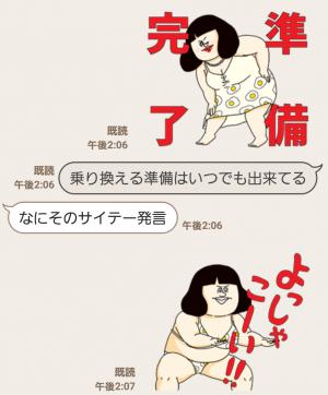 【公式スタンプ】むっちり動け!渡辺直美(地獄のミサワ) スタンプ (6)