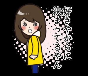 月9「いつ恋」登場人物キャラスタンプ