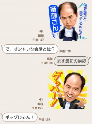 【音付きスタンプ】しゃべるトレンディエンジェル スタンプ (6)