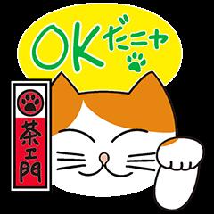 【無料スタンプ速報】茶エ門 スタンプ(2016年03月07日まで)