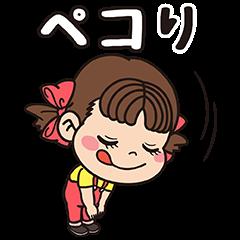 【無料スタンプ速報:隠しスタンプ】不二家洋菓子店×ペコちゃんスタンプ(2016年05月02日まで)