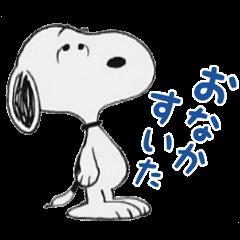 【音付きスタンプ】しゃべる♪スヌーピーと仲間たち スタンプ