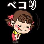 【隠し無料スタンプ】不二家洋菓子店×ペコちゃんスタンプ(2016年05月02日まで)