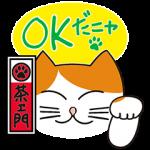 【限定無料スタンプ】茶エ門 スタンプ(2016年03月07日まで)