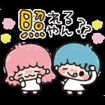 【公式スタンプ】キキ&ララのかわいい関西弁 スタンプ