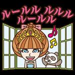 【限定無料スタンプ】徹子の部屋ルールル♪スタンプ(2016年02月29日まで)