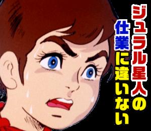 チャージマン研!