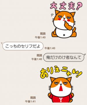 【隠し無料スタンプ】ふてニャン 素晴らしいY!mobile篇 スタンプ(2016年05月29日まで) (6)