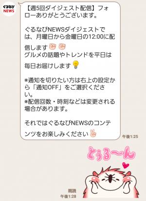 【限定無料スタンプ】選べるニュース×ラスカルと仲間たち スタンプ(2016年04月21日まで) (8)